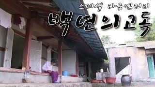 [다큐] 백년의 고독