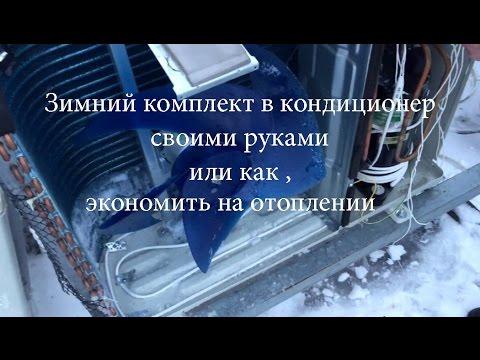 Установка зимнего комплекта на кондиционер инструкция panasonic кондиционеры в омске