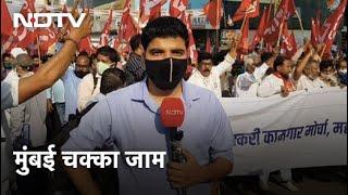 Farm Laws | Mumbai में NCP-Samajwadi Party का Chakka Jam