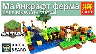 Обзор конструктора LELE My World 79044 (копия Lego Minecraft 21114: The Farm)