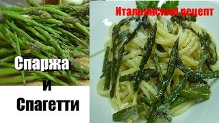 Блюда из Спаржи Спаржа и  Спагетти