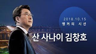 산 사나이 김창호 [신동욱 앵커의 시선]