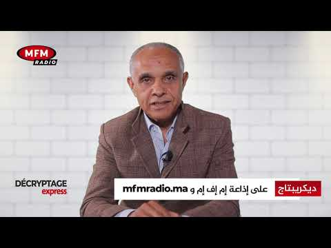 Fondation MAScIR - MFM Radio | témoignage Aziz Daouda