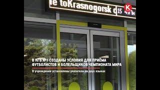 КРТВ. В КГБ №1 созданы условия для приёма футболистов и болельщиков Чемпионата мира