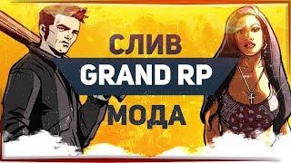 СЛИВ МОДА -  [GRAND-RP] ГОТОВЫЙ СЕРВЕР GTA SAMP (ОБНОВЛЕНИЯ)