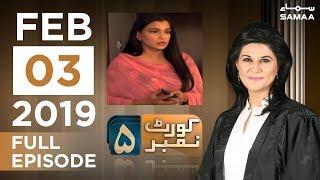 Partner Ka Fraud | Court Number 5 | SAMAA TV | Febuary 03, 2019