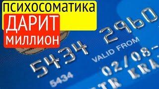 1000000 рублей без магии и колдовства! Психосоматика творит чудеса!