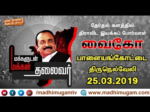 #Live தேர்தல் களத்தில் வைகோ | MDMK Chief Vaiko Election Campaign Speech At Palayamkottai