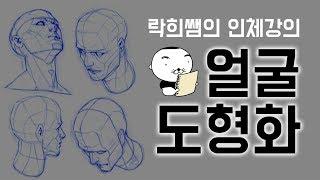 【김락희의 인체 드로잉】 (full Ver.) 얼굴 도형화
