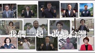 韓國瑜競選廣告 縣市首長篇