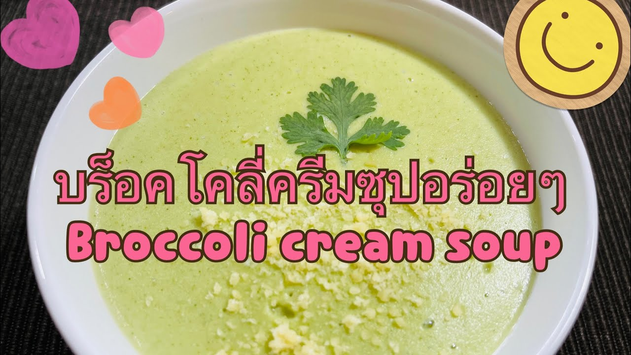 บร็อคโคลี่ครีมซุปอร่อยๆ(Broccoli cream soup) #บร็อคโคลี่ครีมซุป #บร็อคโคลี่ซุป #ครีมซุป #อาหาร