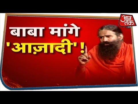 Baba Ramdev को क्यों चाहिए 'आजादी'?   Aaj Tak Exclusive