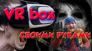 ОЧКИ. Виртуальная реальность, vr box очки своими руками. Очки ВИАР.