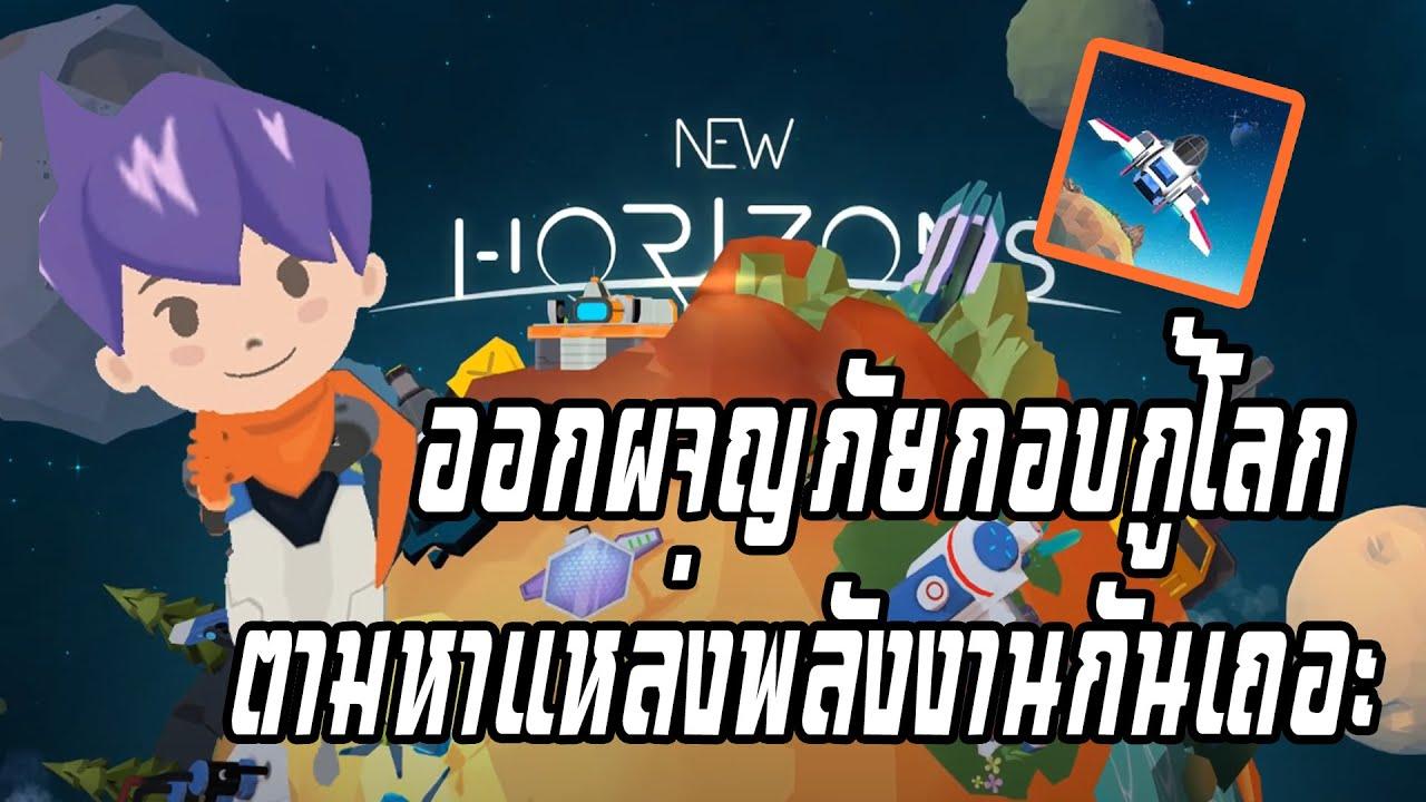 New Horizons | เพราะฉันคือหน่วยสำรวจที่จะเป็นความหวังของกาแล็กซี่ !!