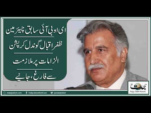 Dismissal & Corruption details of Zafar Gondal and Nazar Gondal PTI