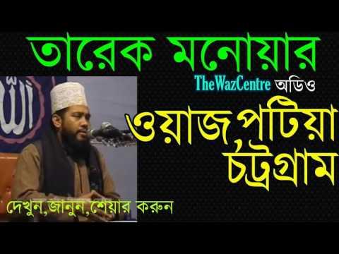 Tarek Monowar Waz in Potia, Chittagong. ওয়াজটি না শুনলে মিস! Audio Waz