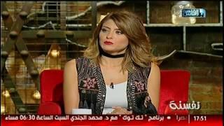 نفسنة   لقاء مع المطرب عمرو ربيع