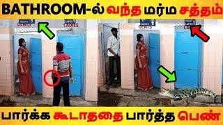BATHROOM-ல் வந்த மர்ம சத்தம் பார்க்க கூடாததை பார்த்த பெண் Tamil News   Latest News   Viral