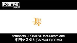 tofubeats / トーフビーツ -「 POSITIVE feat. Dream Ami - 中田ヤスタカ(CAPSULE) REMIX」