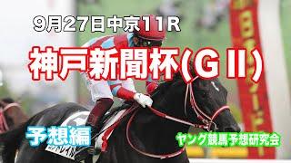 【ヤング競馬予想研究会】セントライト記念結果と神戸新聞杯予想