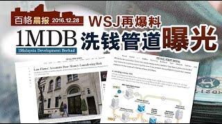 WSJ 再爆料  1MDB洗钱管道曝光