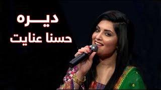 دېره - له حسنا عنایت سره / Dera - Season 2 - Episode 6 - Husna Enayat