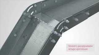 Способ установки вертикального углового лотка с возможностью регулирования угла поворота