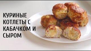 Нежные КУРИНЫЕ КОТЛЕТЫ с кабачком и сыром Рецепт куриных котлет
