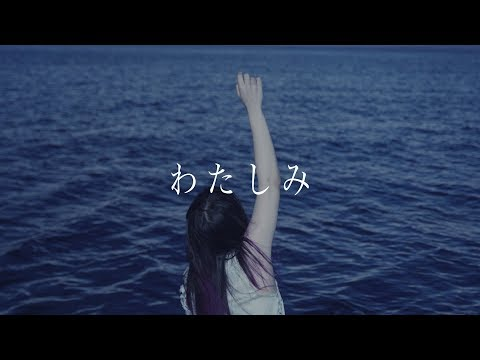 大森靖子「わたしみ」Music Video