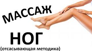 МАССАЖ НОГ по отсасывющей  методике.Урок массажа.
