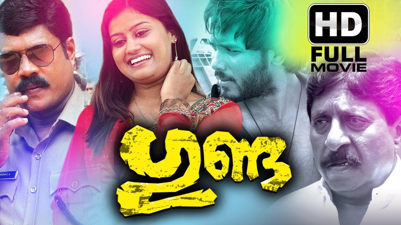 Gunda full length malayalam movie superhit malayalam full hd movie kalabhavan mani ansiba youtube