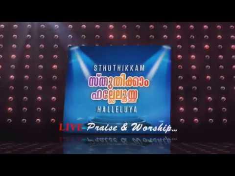 Sthuthikam Halleluya Episode #4 Kuwait Singers