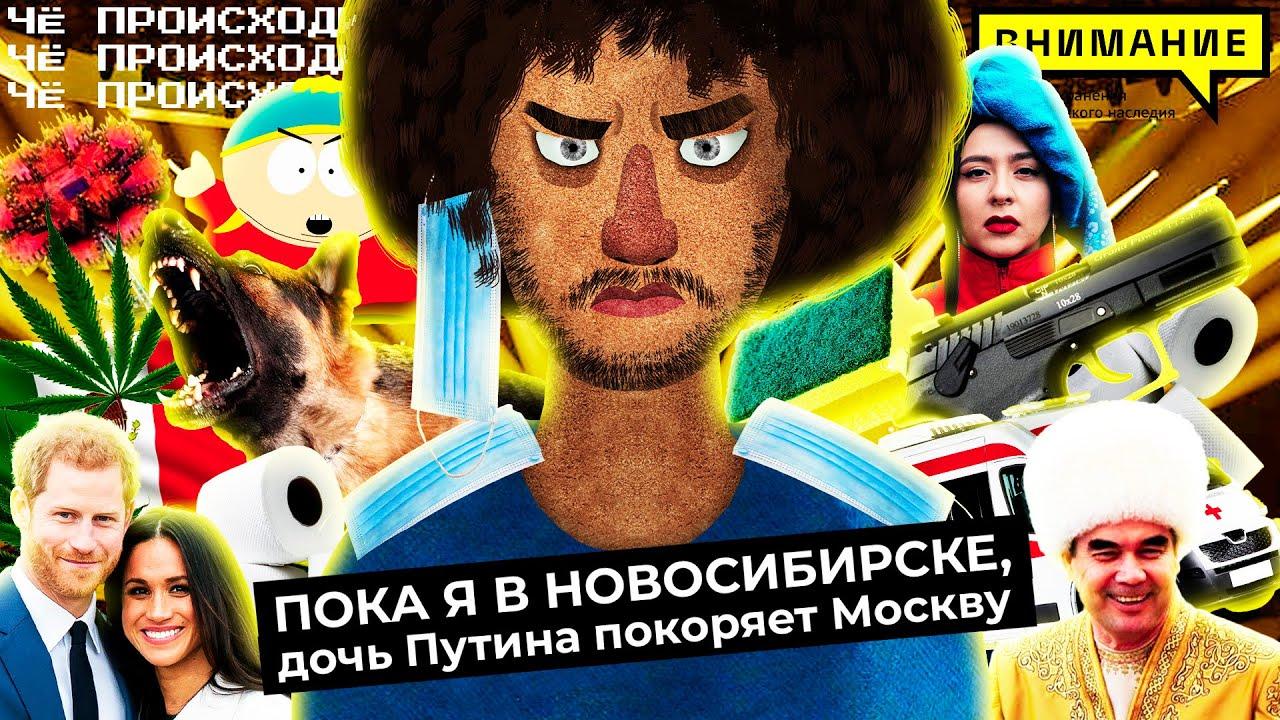 Манижа Вечерний Ургант 17052021