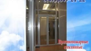 видео Противопожарные стеклянные перегородки