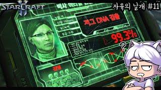 [11화]스타크래프트2 : 자유의 날개 스토리 정주행 …
