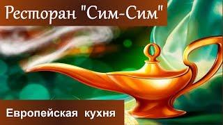 """ресторан """"Сим Сим"""" - один из 100 лучших ресторанов Москвы, средний счёт и показ блюд"""