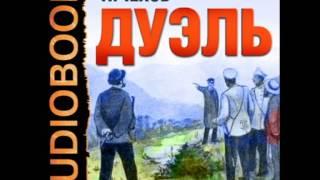 2000205 06 Аудиокнига. Чехов Антон Павлович. Дуэль