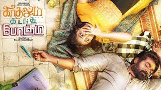 Whatsapp Status | Kakakapo movie status | Kadhalum Kadandhu Pogum
