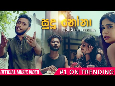 Sudu Nona | Prageeth Perera (Official Music Video) online watch, and free download video or mp3 format