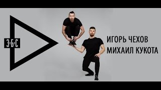 Игорь Чехов и Михаил Кукота   Завтра Будет Суббота