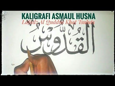 Kaligrafi Asmaul Husna Khat Diwani Cikimmcom