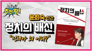 [추천팡] 윤희숙의 신간 '정치의 배신'