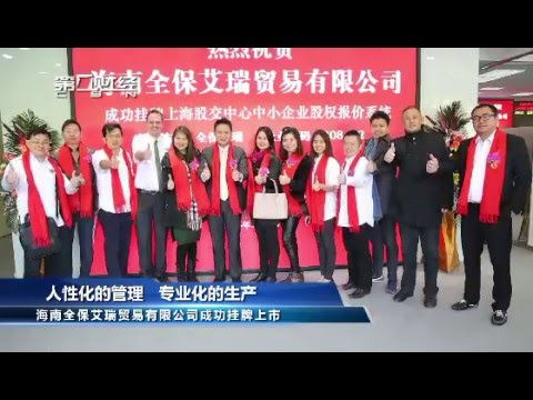 QB Oil Listing Ceremony at Shanghai Equity Exchange (SEE)