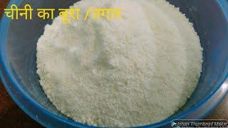 चीनी का बूरा /तगार/देशी चीनी/भूरी चीनी  बनाने का आसान तरीका||चीनी का बूरा बनाने का आसान तरीका15 मि.