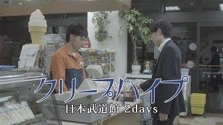 クリープハイプ 日本武道館2DAYS 2014年4月16日(水)・17日(木) 両日共 ...