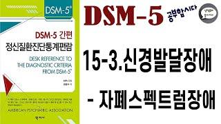 심리북튜버 | 제 15-3편 'DSM-5' | 신경발달장애 - 3) 자폐스펙트럼장애 | 공부합시다내용