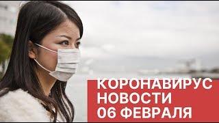 Коронавирус 06.02.2020. Новости о вирусе из Китая. Вирус в России 2020