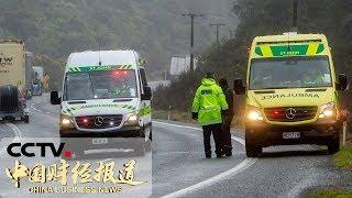 《中国财经报道》 20190904 17:00| CCTV财经