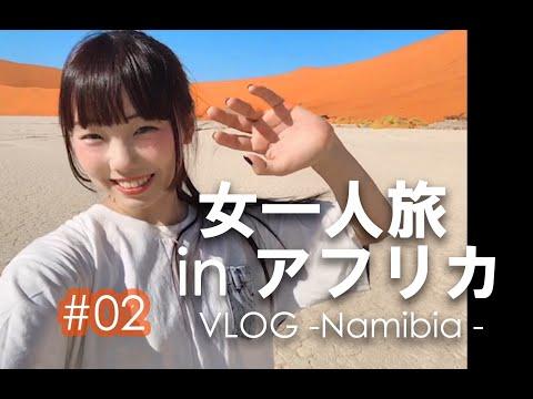 #02 Vlog女一人旅/アフリカで踊ってみた撮影
