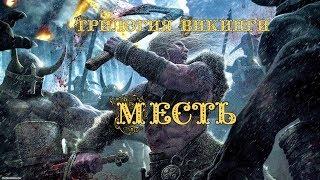 Трилогия Викинги: Месть [Художественный короткометражный фильм] 4k uhd